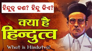 What is Hindutva? हिन्दुत्व: हिन्दू कौन है ? | Heated Interview: Satya Bhanja & Ravi Ranjan Singh