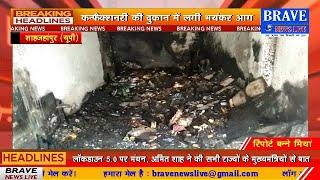 कटरा : अज्ञात कारणों से कन्फैक्शनरी की दुकान में लगी भयंकर आग, लाखों का सामान राख | BRAVE NEWS LIVE