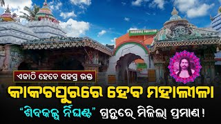 "Mahalila will be held in Kakatpur (Prachi Khetra) | Proof Found in ""Shiva Kalpa Nirghanta Malika"""