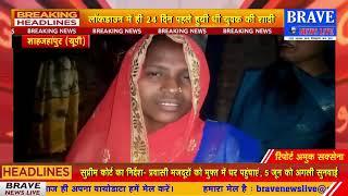 शाहजहांपुर : करंट लगने से युवक की दर्दनाक मौ#, 24 दिन पहले हुयी थी शादी | BRAVE NEWS LIVE