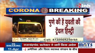 Corona Update India || Corona Virus in Madhya Pradesh Mandsaur में मिला Corona Positive मरीज