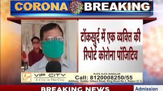 Corona Outbreak India || Corona Virus in Madhya Pradesh Dewas में मिला Corona Positive मरीज