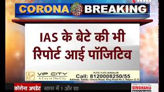 Corona Update India || Corona Virus in Madhya Pradesh एक और IAS Corona Positive