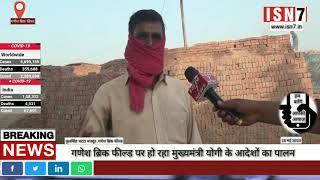 Ganesh brick field director pushpender tyagi