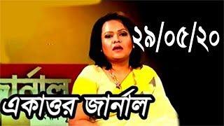 Bangla Talk show একাত্তর জার্নাল বিষয়: খুলছে সরকারি-বেসরকারি সব অফিস।