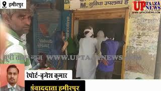 हमीरपुर में सरकारी विभागों मे उडाई जा रही है लाकडाउन की धज्जियां,बैंको मे लग रही हैं लम्बी लाइने