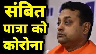BJP प्रवक्ता Sambit Patra में दिखे Corona के लक्षण, Hospital में किये गए भर्ती