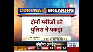 Madhya Pradesh News || Corona Alert in Madhya Pradesh 2 Corona Positive मरीज अस्पताल से भागे