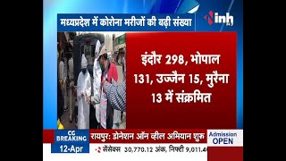 Corona Outbreak India || Corona Virus in Madhya Pradesh 546 पहुंची Corona Positive मरीजों की संख्या