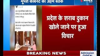 Chhattisgarh News || CM Bhupesh Baghel Cabinet की बैठक,Video Conferencing के जरिए मंत्रियों से चर्चा