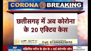 Corona Outbreak India    Corona Virus in Chhattisgarh Bilaspur में मिला नया Corona Positive Case