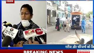 Corona Outbreak India || Corona Virus in MP Ratlam में मिला पहला Corona Positive मरीज