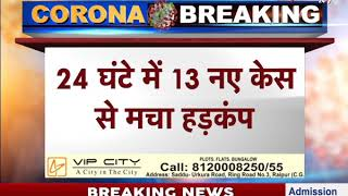 Corona Outbreak India || Corona Virus in Chhattisgarh Katghora में मिला एक और Corona Positive मरीज