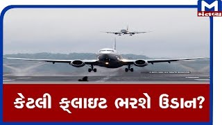 Ahmedabad : Airportથી 15 ફ્લાઇટ આજે ભરશે ઉડાન