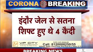 Corona Virus Update || Corona Alert in MP Satna में मिला 2 Corona Positive मरीज