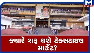 Surat: Textile Market 1 જૂન થી થશે શરૂ