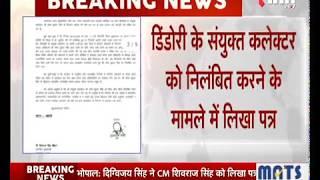 Madhya Pradesh || Congress Leader Digvijaya Singh ने CM Shivraj Singh Chouhan को लिखा पत्र