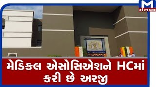 Ahmedabad : AMCની અરજી પર આજે HCમાં સુનાવણી