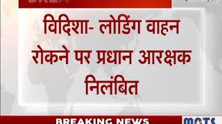 Madhya Pradesh News    लोडिंग वाहन रोकने पर प्रधान आरक्षक निलंबित