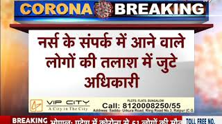 Corona Virus Update || Corona Alert in Madhya Pradesh MY Hospital की बड़ी चूक