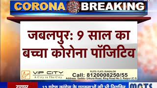 Corona Virus Update || Corona Alert in MP Jabalpur में मिला एक और Corona Positive Patient,