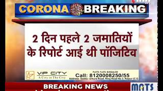 Corona Outbreak India || Corona Virus India Nagpur में मिले 4 Corona Positive मरीज