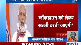Corona Outbreak India || PM Narendra Modi का संबोधन - Corona से जंग के लिए दिए 7 मंत्र