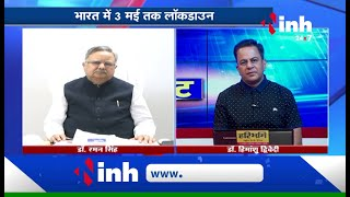 Chhattisgarh News||Former CM Dr. Raman Singh Special Interview with Chief Editor Dr Himanshu Dwivedi