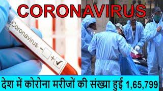Coronavirus // देश में कोरोना मरीजों की संख्या हुई 1,65,799, अब तक 4706 मौतें