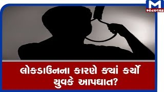 Ahmedabad : જમાલપુરમાં યુવકે કર્યો આપઘાત