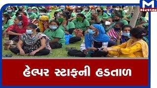 Ahmedabad : GCS હોસ્પિટલના હેલ્પર સ્ટાફની હડતાળ