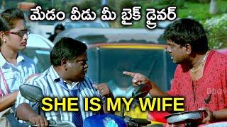 మేడం వీడు మీ బైక్ డ్రైవర్ She is My Wife   Latest Telugu Comedy Scenes   Bhavani HD Movies