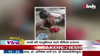 Corona Virus in India || Social Media पर Viral क्यूट बच्ची, जीता सबका दिल