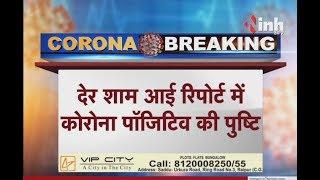 Corona Outbreak India || Corona Virus in Madhya Pradesh में मिला 3 Corona positive मरीज