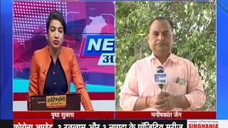 Madhya Pradesh News || 48 जिलों में होगी गेहूं की खरीदी भोपाल, इंदौर और उज्जैन में अभी भी रोक