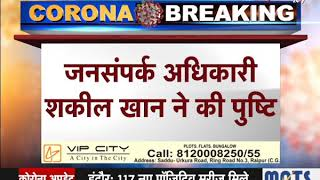 Corona Update India || Corona Virus in Madhya Pradesh 6 नए Corona Positive मरीज मिले