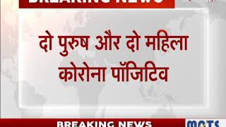 Corona Outbreak India || Corona Virus in MP Dhar में  4 लोग मिले नए Corona Positive मरीज