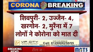 Corona Virus Update || Corona Alert in MP में मिले Corona Positive Patients, 50 लोग की मौत