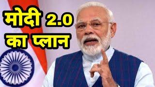 Modi Government के पूरे हुए दो साल, आप तक पहुंचेगा पीएम मोदी का संदेश