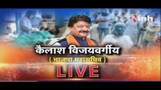 BJP Leader Kailash Vijayvargiya Special Interview with Chief Editor Dr Himanshu Dwivedi