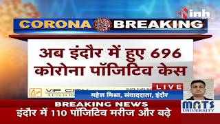 Corona Outbreak India || Corona Virus in Madhya Pradesh Indore में 110 और Corona Positive मरीज बढ़े