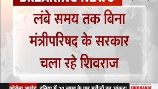 Madhya Pradesh News || Vivek Tankha का Tweet - CM Shivraj Singh Chouhan को बधाई के बहाने कसा तंज