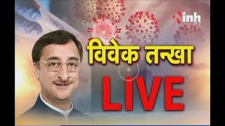 Congress MP Vivek Tankha Special Interview with Chief Editor Dr Himanshu Dwivedi