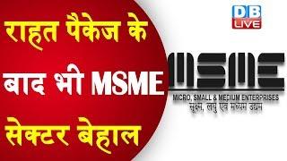 राहत पैकेज के बाद भी MSME सेक्टर बेहाल | संयुक्त सर्वे में खुलासा |#DBLIVE