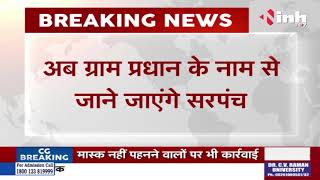 Madhya Pradesh News || Shivraj Government का बड़ा फैसला, सरपंचों का कार्यकाल बढ़ाया