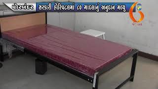 PORBANDAR સરકારી હોસ્પિટલમાં ૮૦ ગાદલાનું અનુદાન મળ્યુ  28 05 2020