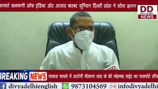 सुरक्षा उपायों के साथ सैलून खोलने की मांग को लेकर ज्ञापन सौंपा || Divya Delhi News