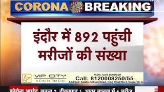 Corona Outbreak || Corona Virus in Madhya Pradesh 1300 के पार पहुंची Corona Positive Cases की संख्या