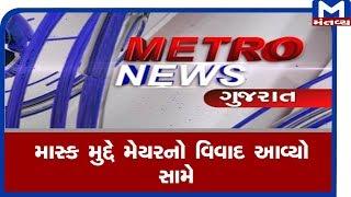 મહાનગરોના સમાચારો માટે જુઓ Metro News