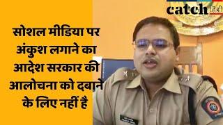 सोशल मीडिया पर अंकुश लगाने का आदेश सरकार की आलोचना को दबाने के लिए नहीं है : मुंबई पुलिस